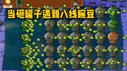 植物大战僵尸:砸罐子遇到八线豌豆