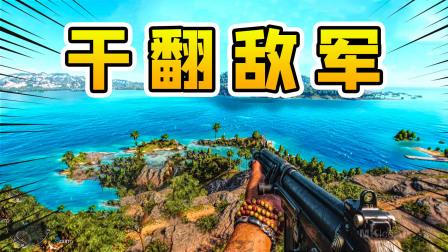 孤岛惊魂6:为了干翻敌军!我们硬是抢了架直升机,用来拉物资