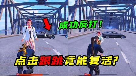 玩家被击倒后触发bug,点击跟跳竟能复活,淘汰敌人!