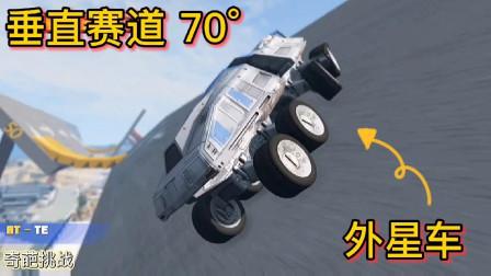 车祸模拟器476 把赛道从0°到70°竖起来 什么汽车能够到达终点?