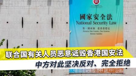联合国有人恶意诋毁香港国安法,中方强硬发声:唯恐天下不乱
