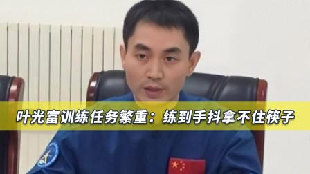 叶光富练到手抖拿不住筷子,总师:没有异于常人的毅力很难熬过来