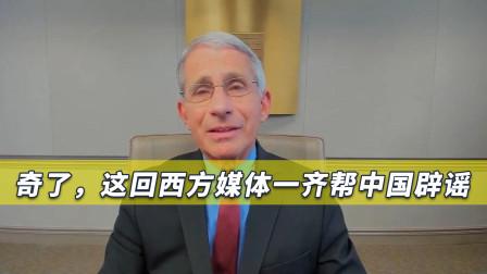 西方媒体罕见为中国辟谣,事实证明,谣言会伤害中国也会伤害美国