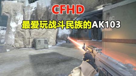CFHD:最爱玩战斗民族的AK103,跳是跳了点,但我就是喜