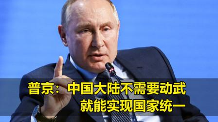 如果解放军武力收复台湾,俄罗斯将如何应对?普京霸气反问记者