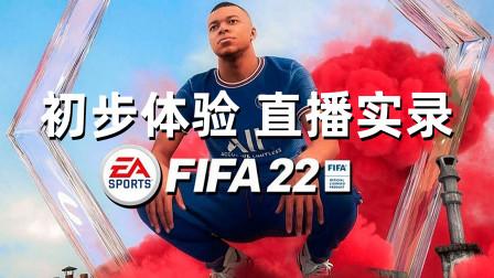 老佳【直播实录】FIFA22 初步体验 第17天