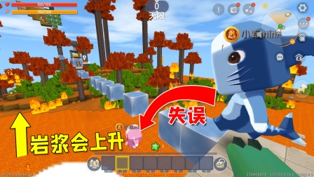 迷你世界:患难与共模式,玩家如果失误掉下去,岩浆就会上升一层