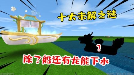 迷你世界:十大未解之谜,除了木船以外,还有什么船能下水?