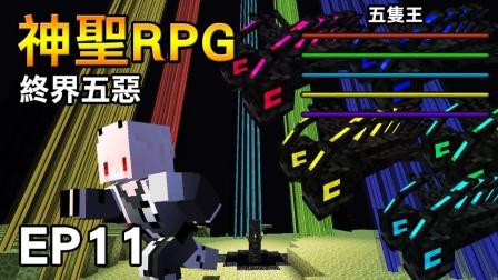 【红月】我的世界 神圣RPG模块生存 EP.11 终界五恶