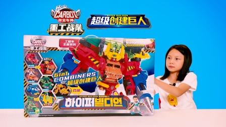 咖宝车神重工战队超级创建巨人玩具开箱,六合体机器人变形汽车