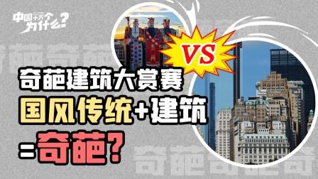 中国奇葩建筑大赏:审美可以接地气,但不能接地府