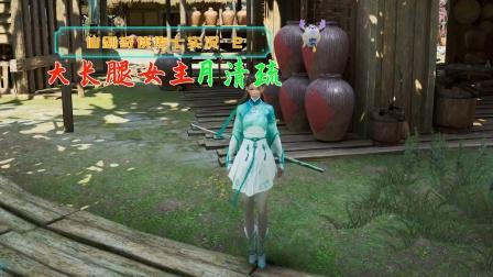 大长腿女主月清疏 血舞仙剑奇侠传七4K最高难度实况2