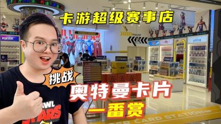 奥特曼卡片也有一番赏?咔哥突袭深圳超级赛事店!这次赚翻啦!