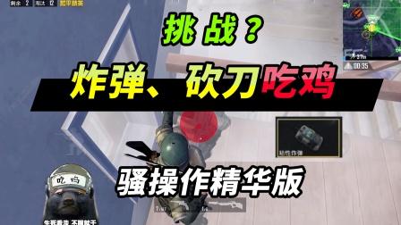 突击手蜜獾:挑战黏性炸弹+砍刀吃鸡!神之一雷!高能操作集锦