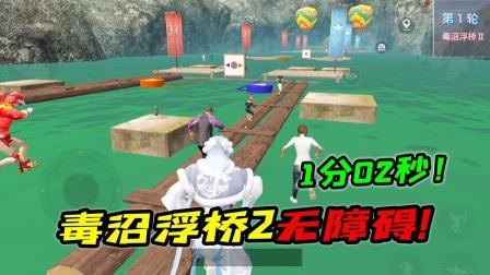挑战毒沼浮桥2让对手先跑一分钟,无障碍跑1分02秒!