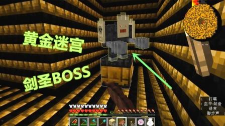 我的世界虚无联机114:黄金世界BOSS是剑圣,爆一把黄金剑