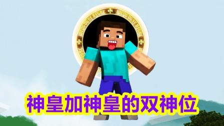 我的世界斗罗生存82:完成敏捷之神的试炼,最后是神皇加神皇