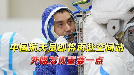 新太空出差三人组亮相,有媒体发现特殊之处:叶光富或成关键人物