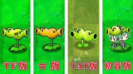 植物大战僵尸:哪个版本中的裂荚射手最强了?