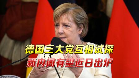 """德国进入关键时刻,执政党基本确定""""出局"""",默克尔沉默了!"""