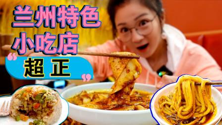 【逛吃北京】工体新开兰州小吃店!流汁宽粉满满红油,味儿超正!
