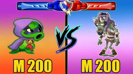 植物大战僵尸2:僵尸巨人叛变了,被植物染成绿色的了,僵尸大战僵尸