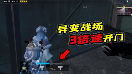 异变战场3倍速度开门,抢占先机,比敌人先拿空投武器!