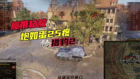 坦克世界:履带粘胶,炮如蛋25疼,猎豹2你变了?