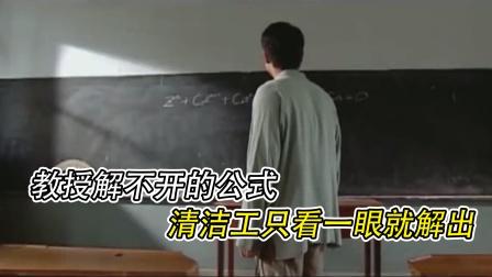 教授都解不开的公式,清洁工只看一眼就算出答案,教授都佩服