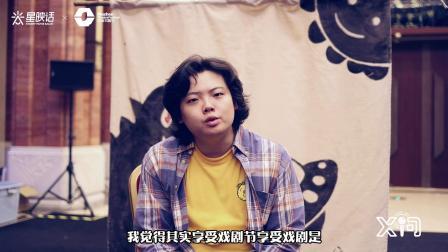 星映话 ×乌镇戏剧节 特别策划X问第一期《对话导演丁一滕》