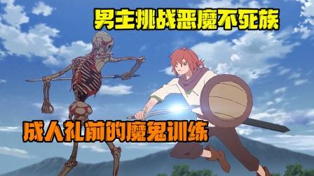 十月新番:男主挑战恶魔不死族,成人前的魔鬼训练