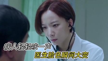 病人轻轻咳嗽一声,医生瞬间脸色大变,赶紧下令封锁医院,影视