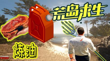 荒岛求生42:螃蟹肉居然不可以炼制汽油,难道要大白鲨才能炼制吗