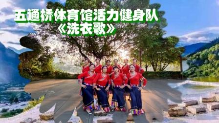 精彩的红歌表演《洗衣歌》藏族舞民族舞表演