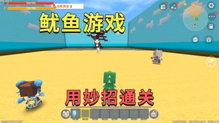 迷你世界:鱿鱼游戏,有木头人抠糖饼共四个关卡,小迷用妙招通关