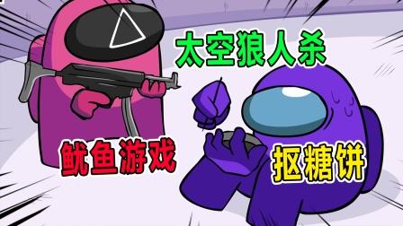 太空狼人杀:船员们来参加鱿鱼游戏第二关!到底谁能抠糖饼成功?