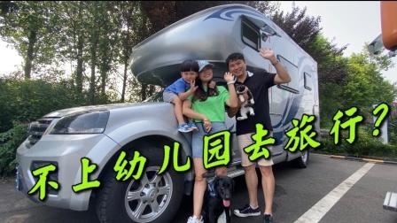 裸辞四年,奇葩父母带娃房车旅行,娃好幸福