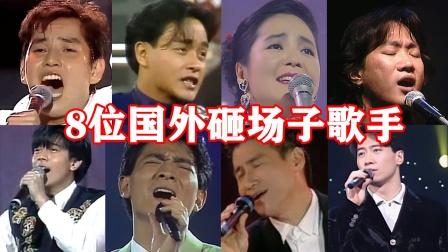 """90年代去国外""""砸场子""""的中国歌手,一开口台下都快""""疯了"""""""