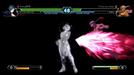拳皇13:伊丽莎白的隐藏超杀很少见吧,挡身用有奇效