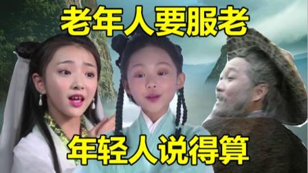 小美女唱《老年人要服老》有些事情看不惯,就当自己没看见