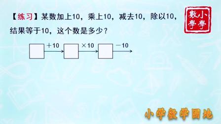 四年级数学奥数训练 还原问题在小学很重要 能培养孩子的逆向思维