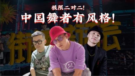 【街舞茶话会4】极限2对2!中国舞者有风格!8-2