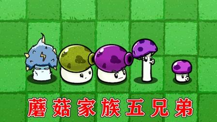 植物大战僵尸:哪些僵尸能打败蘑菇家族五兄弟?
