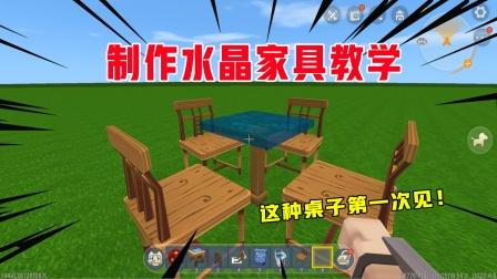 迷你世界:制作水晶桌子教学,这家具连官方都没有出,赶紧学!