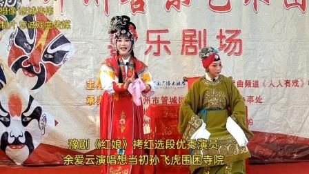 喜乐艺术团豫剧名师高徒余爱云演唱豫剧《拷红》公益现场视频