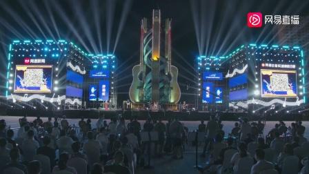 第十四届遵义旅游产业发展大会暨正安首届吉他音乐节全程直播