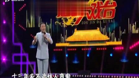 蒲剧《清风亭》选段 走进大戏台 20211017