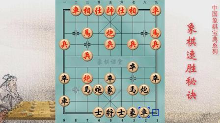 173象棋速胜秘诀 乘虚而入 捷足先登
