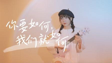 这首歌听一次哭一次!〈你要如何,我们就如何〉康姆士 尤克里里弹唱翻唱 白熊音乐ukulele乌克丽丽