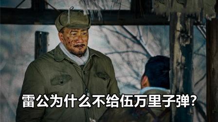 在《长津湖》里面,老兵为什么迟迟不给伍万里发子弹?